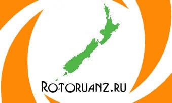 Туры и экскурсии в Новой Зеландии